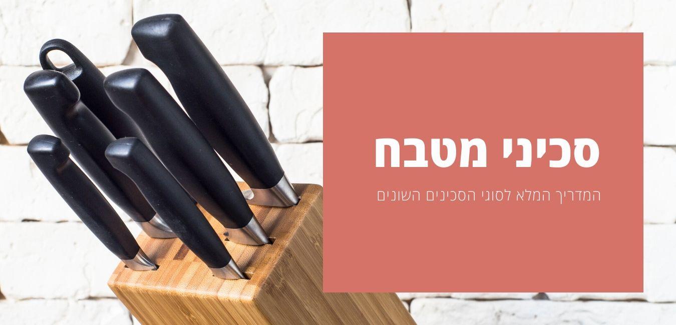 סכיני מטבח